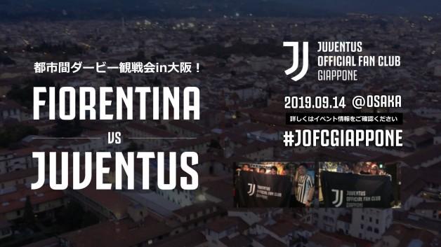 フィオレンティーナ-ユヴェントス 大阪での観戦会のお知らせ
