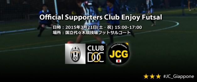 オフィシャルサポーターズクラブ対抗フットサル大会開催!