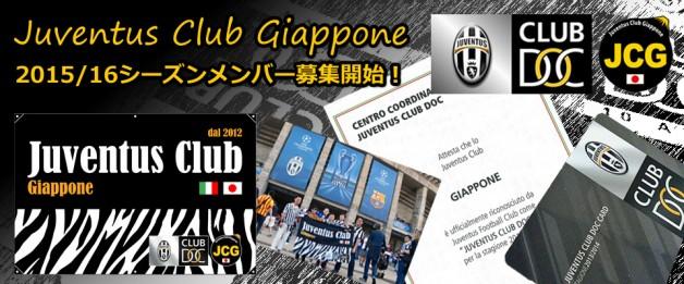 2015/16シーズンのメンバー登録受付開始!