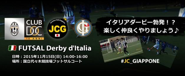 """Inter Club Giappone""さんとの親睦フットサル開催!"