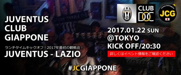 KICK OFF 2017! ユベントス-ラツィオ観戦会!