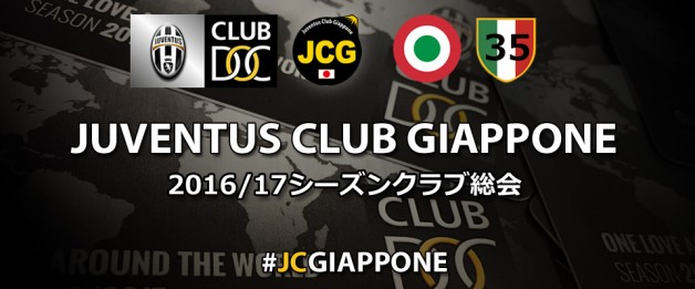 5シーズンの終わりに – JUVENTUS CLUB GIAPPONE DAY 2017