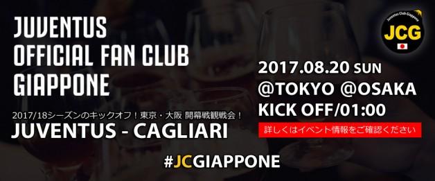 KICK OFF 2017/18! 東京・大阪でユベントス-カリアリ観戦会!