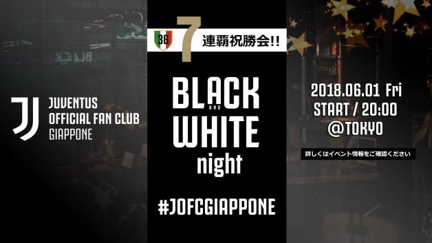 Juventus Campione d'Italia 2017-18 スクデット7連覇祝勝会!