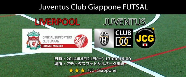 """Liverpool Supporters Club Japan""さんとの親睦フットサル開催!"