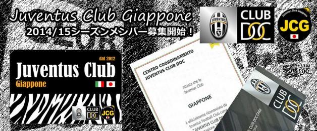 2014/15シーズンのメンバー登録受付開始!